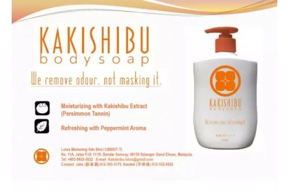 [MPLUS] Kakishibu Persimmon Extract Body Soap